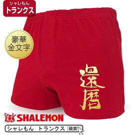 還暦祝い 父 男性 還暦 パンツ 赤い 【金還暦 トランクス】下着 肌着 プレゼント ちゃんちゃんこ の代わりに しゃれもん