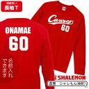 還暦祝い 名入れ 父 男性 母 女性 還暦 プレゼント 赤い tシャツ【長袖】【Canreki】男女兼用 野球 しゃれもん