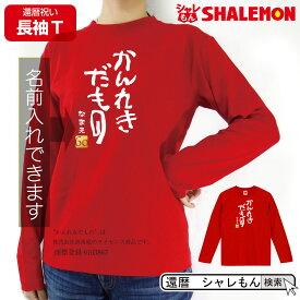 60歳 お祝い 還暦祝い 長袖tシャツ 父 母 名入れ 【かんれきだもの 長袖】【60】 還暦 赤い プレゼント 還暦だもの しゃれもん