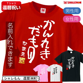 還暦祝い 父 母 名入れ 還暦 赤い Tシャツ 男性 女性 【かんれきだもの】【60】 ちゃんちゃんこ の代わり 60歳 プレゼント 還暦だもの しゃれもん