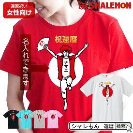 還暦 名入れ tシャツ 選べる6色 【バンザイ 女性 】 おもしろ 赤い プレゼント 還暦祝い ちゃんちゃんこ の代わり 【楽ギフ_包装 しゃれもん
