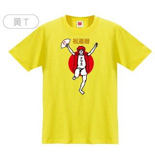 還暦バンザイ男性-黄