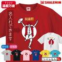 還暦 名入れ 還暦祝い tシャツ 【 還暦 バンザイ 】【 選べる 男性 女性 デザイン 】【 選べる8色 】 おもしろ グッズ…