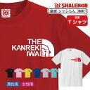 還暦祝い 還暦 お祝い tシャツ 【 還暦フェイス 選べる8カラー】 父 母 男性 女性 おもしろ プレゼント 雑貨 グッズ …