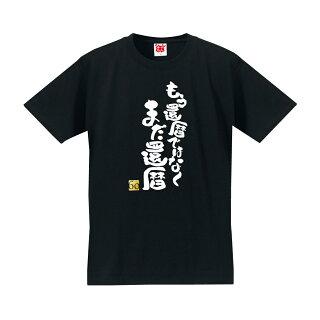 まだ還暦Tシャツ黒