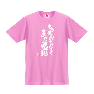 還暦だものTシャツピンク