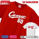 還暦祝い 父 母 広島 ユニフォーム 風 Tシャツ 還暦 メンズ レディース 男性 女性 兼用 プレゼント 02P02Sep17
