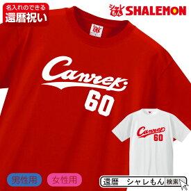 還暦祝い 父 母 【 Canreki Tシャツ 】 ユニフォーム 還暦 メンズ レディース 男性 女性 兼用 プレゼント 野球 スタジアム しゃれもん