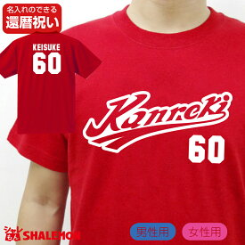 還暦祝い 名入れ 父 男性 母 女性 【 Kanreki 野球 ユニフォーム 】 還暦 プレゼント 赤い 野球 tシャツ メンズ レディース しゃれもん