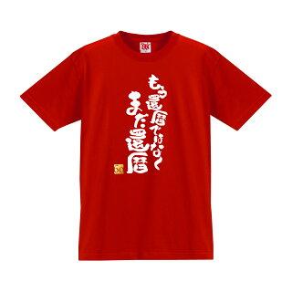 まだ還暦Tシャツ赤