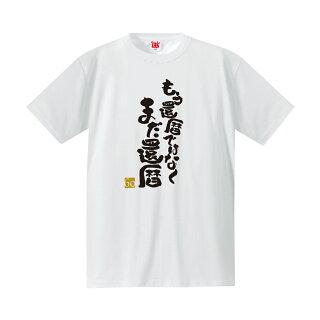 還暦だものTシャツ白