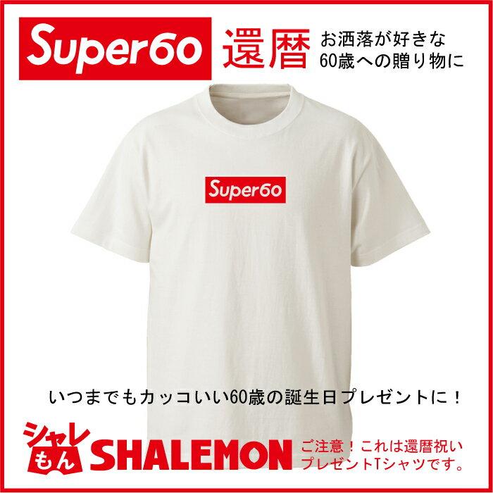 還暦祝い 父 母 Tシャツ 還暦【スーパー60歳】メンズ レディース 男性 女性 兼用 プレゼント