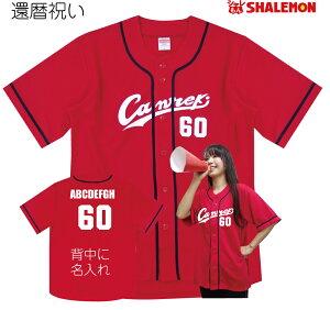 還暦祝い 名入れ 父 男性 母 女性 【 ユニフォームシャツ 】【 Canreki ネーム入れ 】 還暦 プレゼント 赤い 野球 tシャツ メンズ レディース おもしろ おしゃれ シャレもん しゃれもん サプライ