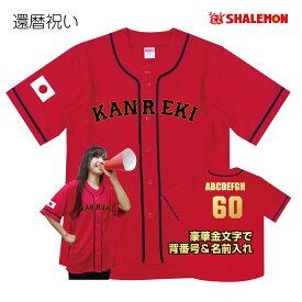 還暦祝い 名入れ 父 男性 母 女性 【 野球 ネーム入れ ユニフォーム 】【肩に国旗】 還暦 プレゼント 赤い 日本 国旗 japan おもしろ しゃれもん