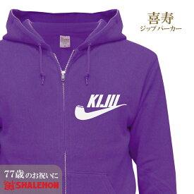 喜寿 お祝い 喜寿祝い 紫 プレゼント 【 ジップパーカー 】【 KIJU パイプ 】 77歳 父 母 男性 女性 スエット 贈り物 ギフト 長袖 しゃれもん