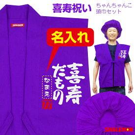 喜寿 お祝い 父 母 紫 プレゼント 【名入れ ちゃんちゃんこ 頭巾 セット 】【喜寿だもの】【77】 男性 女性 77歳 祝い 誕生日 しゃれもん