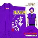 古希 お祝い 父 母 紫 プレゼント 【 名入れ ちゃんちゃんこ 頭巾 セット 】【古希だもの】【70】 男性 女性 70歳 祝…