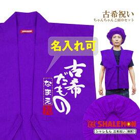 古希 お祝い 父 母 紫 プレゼント 【 名入れ ちゃんちゃんこ 頭巾 セット 】【古希だもの】【70】 男性 女性 70歳 祝い 誕生日 しゃれもん