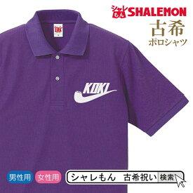 古希 プレゼント 70歳 【 ポロシャツ 】【 KOKI パイプ 】 おもしろ 紫 プレゼント 古希祝い ちゃんちゃんこ の代わり パンツ しゃれもん