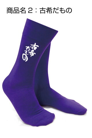 選べる古希靴下2
