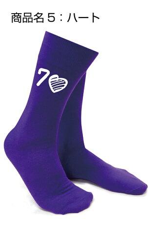 選べる古希靴下5
