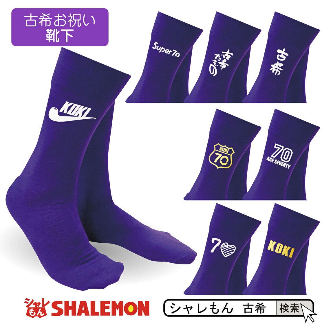 古希 お祝い プレゼント 父 母 古希祝い 紫 ソックス 【選べる8デザイン靴下】 男性 女性 70歳 誕生日 紫ちゃんちゃんこ の代わりに koki
