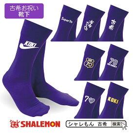 古希 お祝い プレゼント 父 母 古希祝い 紫 ソックス 【選べる8デザイン靴下】 男性 女性 70歳 誕生日 紫ちゃんちゃんこ の代わりに koki しゃれもん