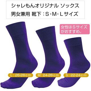 選べる古希靴下サイズ画像