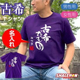 古希 お祝い プレゼント 紫 ちゃんちゃんこ の代わり tシャツ 古希祝い 名入れ 紫色 父 母 70歳 メンズ レディース 【古希だもの】【70】 誕生日 【楽ギフ_名入れ】 【楽ギフ_包装】 しゃれもん
