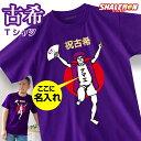 古希 お祝い プレゼント 名入れ 古希祝い tシャツ 【古希バンザイ 男性】 おもしろ 長寿祝い 紫 ちゃんちゃんこ の代…