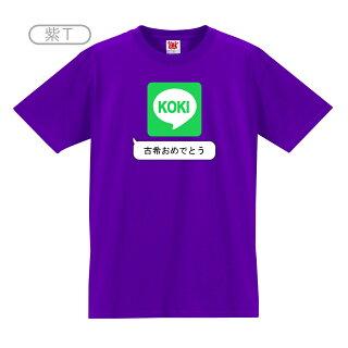 古希ラインTシャツ紫