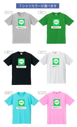 古希ラインTシャツ選べるカラー