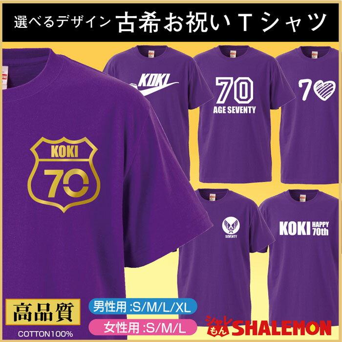 古希 お祝い プレゼント 父 母 紫 Tシャツ 【選べる 古希デザイン Tシャツ】 古希祝い 70歳 誕生日 おもしろ 記念品【楽ギフ_包装】