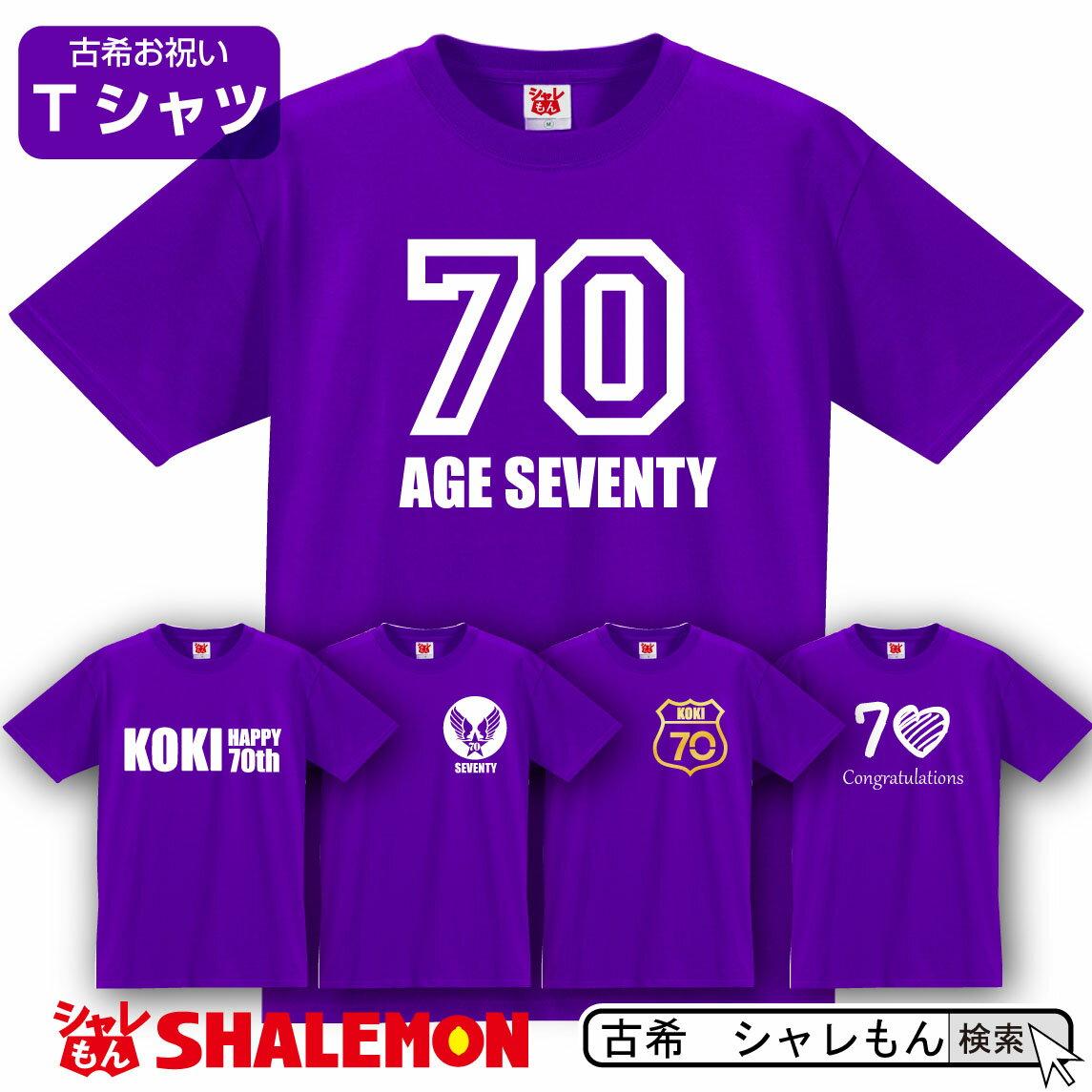 古希 お祝い プレゼント 父 母 紫 Tシャツ 【 選べる 古希デザイン Tシャツ 】 古希祝い 70歳 誕生日 おもしろ 記念品【楽ギフ_包装】