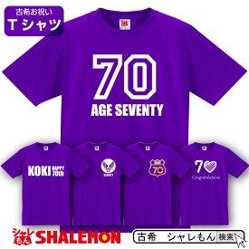 古希 お祝い プレゼント 父 母 紫 Tシャツ 【 選べる 古希デザイン Tシャツ 】 古希祝い 70歳 誕生日 おもしろ 記念品【楽ギフ_包装】 しゃれもん