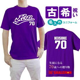古希 お祝い プレゼント 古希祝い 名入れ 父 男性 母 女性 【 古希祝い 野球 Tシャツ】 紫 ちゃんちゃんこ の代わり 野球 tシャツ メンズ レディース しゃれもん