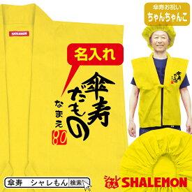 傘寿 お祝い 父 母 黄色 プレゼント 【名入れ ちゃんちゃんこ 頭巾 セット 】【傘寿だもの 選べる2色】【80】 男性 女性 80歳 祝い 誕生日 しゃれもん