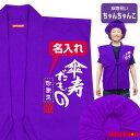 傘寿 お祝い 父 母 紫 プレゼント 【名入れ ちゃんちゃんこ 頭巾 セット 】【傘寿だもの】【80】 男性 女性 80歳 祝い…