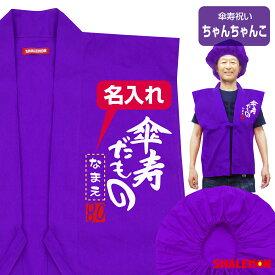 傘寿 お祝い 父 母 紫 プレゼント 【名入れ ちゃんちゃんこ 頭巾 セット 】【傘寿だもの】【80】 男性 女性 80歳 祝い 誕生日 しゃれもん