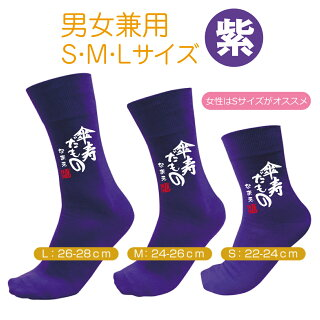 名入れ傘寿だもの靴下紫