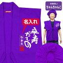 卒寿 お祝い 父 母 紫 プレゼント 【名入れ ちゃんちゃんこ 頭巾 セット 】【卒寿だもの】【90】 男性 女性 90歳 祝い…