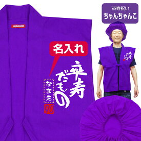 卒寿 お祝い 父 母 紫 プレゼント 【名入れ ちゃんちゃんこ 頭巾 セット 】【卒寿だもの】【90】 男性 女性 90歳 祝い 誕生日 しゃれもん