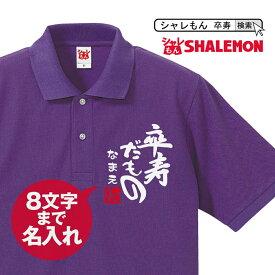 32929179b56889 卒寿 お祝い プレゼント 90歳【卒寿だもの ポロシャツ】【90】おもしろ 紫
