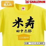 米寿名入れtシャツ