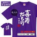喜寿 77歳 喜寿祝い 祝い 紫 ちゃんちゃんこ の代わり tシャツ 名入れ 紫色 プレゼント 父 母 【喜寿だもの】【77】 …