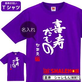 喜寿 77歳 喜寿祝い 祝い 紫 ちゃんちゃんこ の代わり tシャツ 名入れ 紫色 プレゼント 父 母 【喜寿だもの】【77】 メンズ レディース 誕生日 【楽ギフ_名入れ】 【楽ギフ_包装】 しゃれもん
