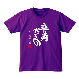卒寿祝いTシャツ前