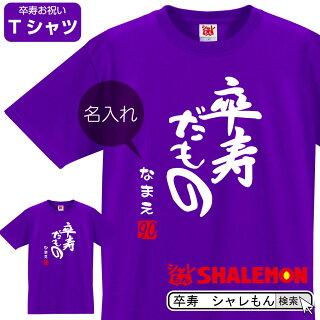 卒寿祝いTシャツ