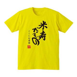 米寿祝いTシャツ前