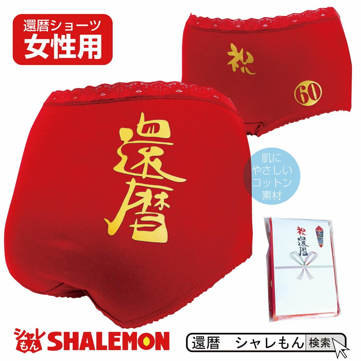 還暦祝い 母 女性 還暦 下着 ショーツ パンツ 肌着 プレゼント ちゃんちゃんこ の代わりに 02P02Sep17